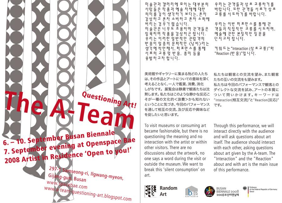 1_A-team-Performance_postcard1_2008