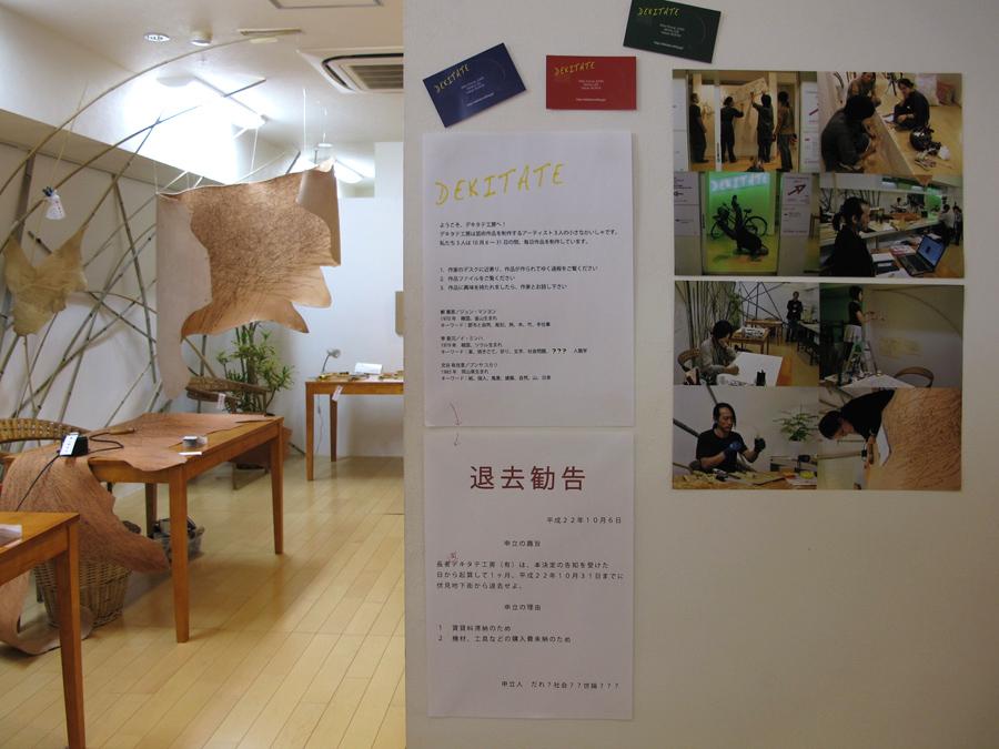 22_Choja-machi DEKITATE Kobo_Upcoming_eviction notice_Aichi Triennale_2010