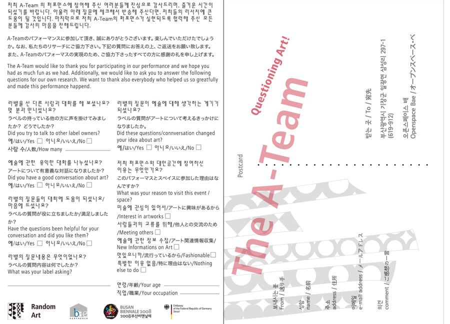 2_A-team-Performance_postcard2_2008