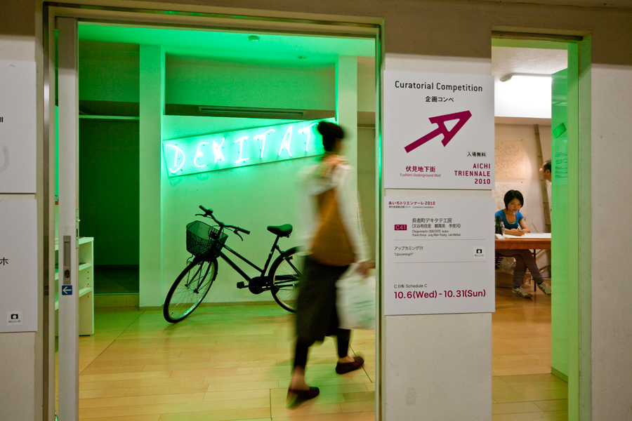 5_Choja-machi DEKITATE Kobo_Upcoming_26 days work in progress_Aichi Triennale_2010