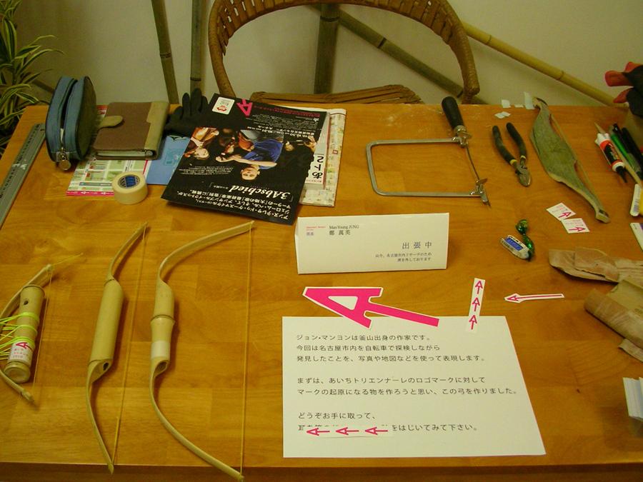 8_Choja-machi-DEKITATE-Kobo_Upcoming_26-days-work-in-progress_Aichi-Triennale_2010
