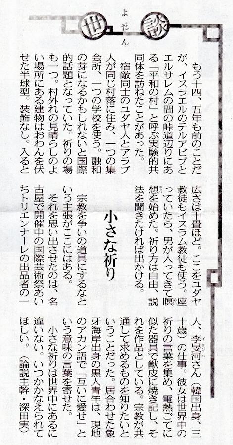 chunichi_20101024
