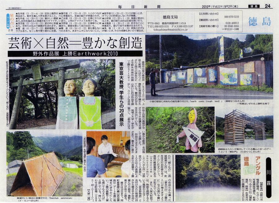 mainichi_20100902